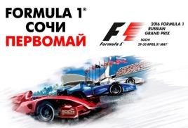Скачущий Лось | Гран при Сочи 2016 | Формула 1 Конюшня Феррари и Макларен | в теме Борт-Журнала №5.